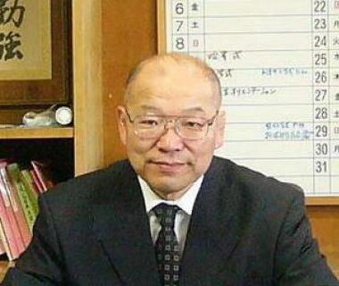 島根県柔連盟会長 山藤 哲夫